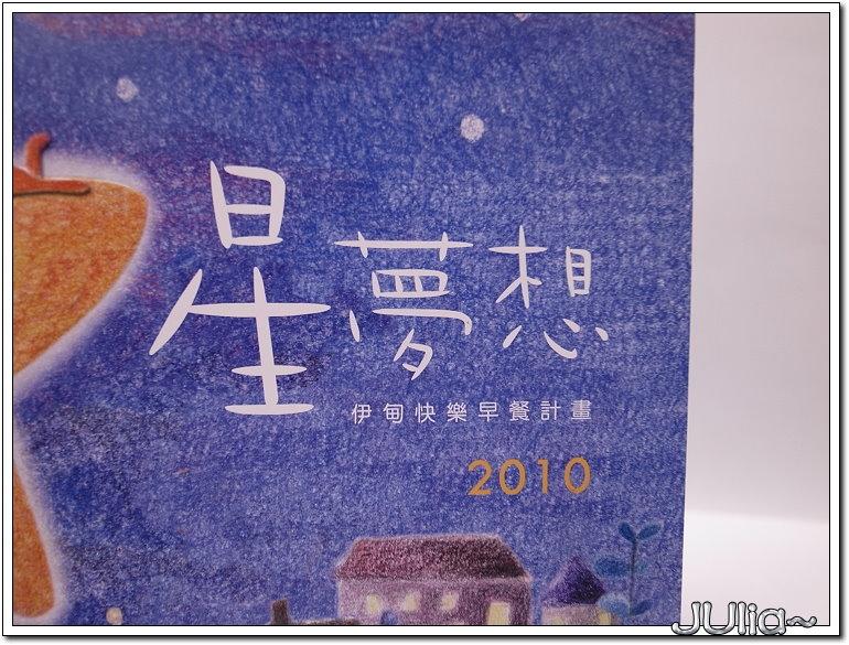 星夢想 (2)