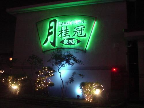 45.清水月桂冠汽車旅館