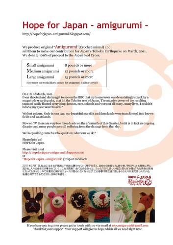 amigurumi leaflet