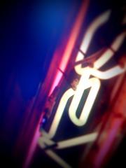 British Neon (Joshua Blankenship) Tags: iphone