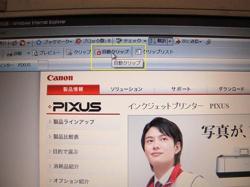 Canon Easy-WebPrint EX