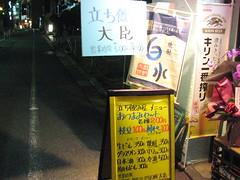 Standing Bar DAI-JIN in Shibuya