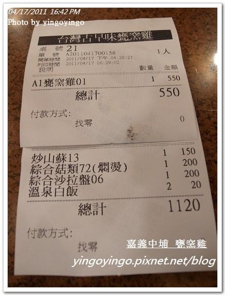 嘉義中埔_甕窯雞20110417_R0019076