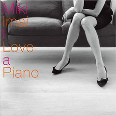 今井美樹 - I Love a Piano