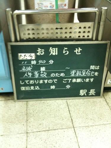 地下鉄 名城線
