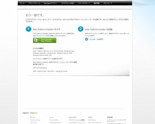 Web Platform Installer を入手