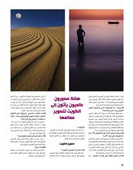 -       3 (Aziz J.Hayat   ) Tags: love canon magazine kuwait aziz hayat q8            abwab      jhayat