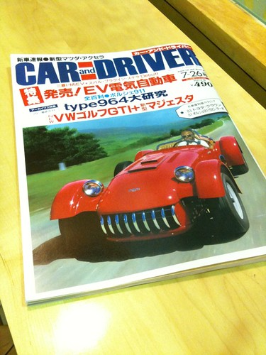 CAR and DRIVER  【2009.7.26号】