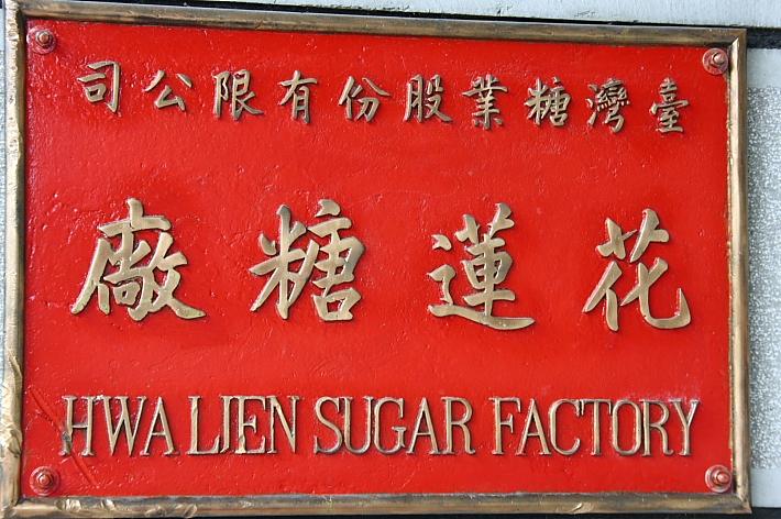 花蓮光復糖廠053