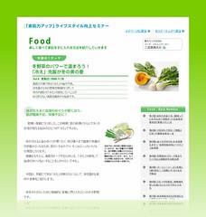 資生堂dプログラム-d-program-food_04