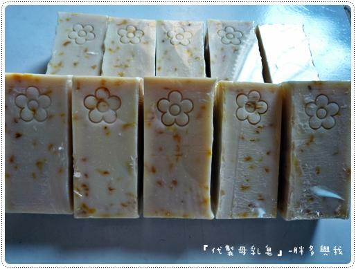 代製母乳皂