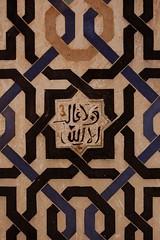al-mubarak. razón andalusí. garnata. sólo Dios vence.