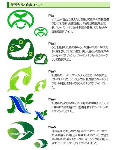 新潟県:新潟県カーボン・オフセット制度のシンボルマークを県民の皆様から選んでいただきます