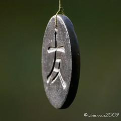 Wind Chime (leadvein) Tags: china macro green up sign stone closeup writing logo grey close hole wind text sigma twist knot carving carve string float hang chime rotate 70300 d80
