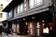 Ippodo Tea Company, Kyoto