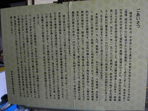 称念寺(障壁画特別公開)@橿原市今井町-05