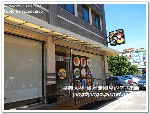 嘉義大林_橘屋無國界的料理20110606_R0029758