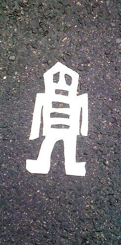Skeleton 005
