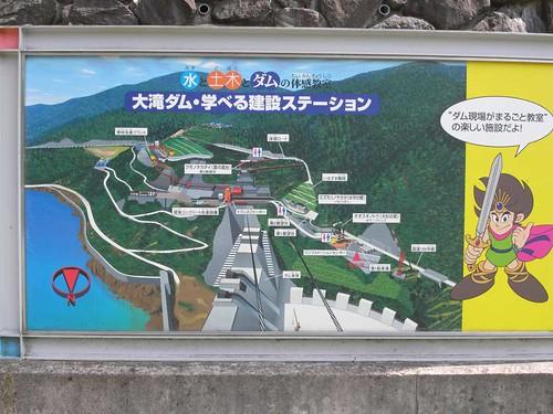 大滝ダム・学べる建設ステーション-03