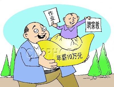 深圳富豪年薪12万为儿子聘请西安交大毕业生做家教