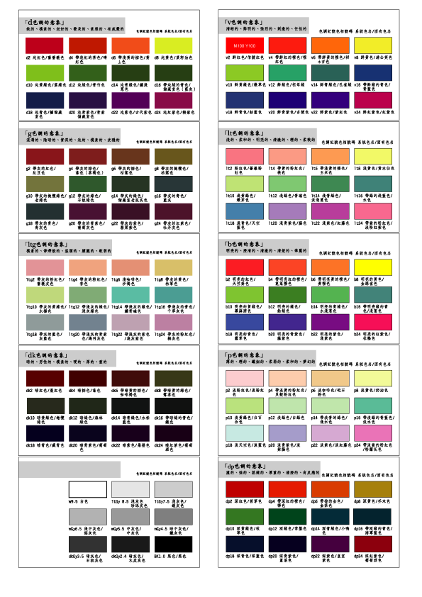 Color Chart 配色練習