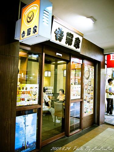 吉野家- 新莊中正店