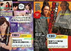 100102 東京 柳生武芸帳/0110 TBS 筆談ホステス