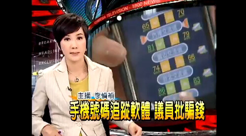手機號碼追蹤軟體 網友批騙人-民視新聞