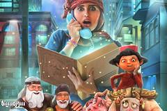 فیلم مبارک رئال انیمیشن (meomeoiran) Tags: فیلم مبارک رئال انیمیشن