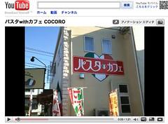 パスタwithカフェ COCORO5
