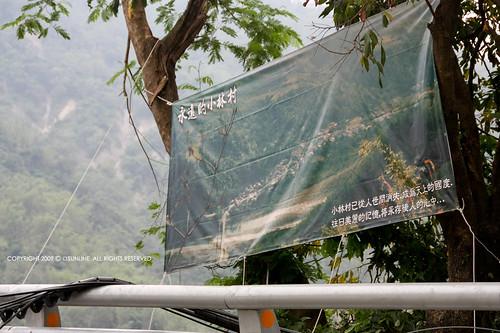甲仙,往小林-91