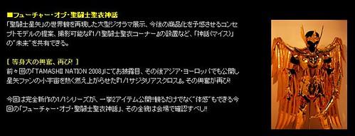 [Comentários] Tamashii Nations 2009 Autumn (Novidades). 3930843321_dc237be41d