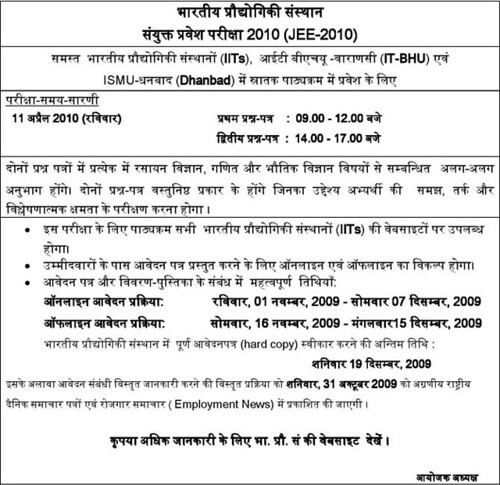 JEE 2010 Hindi Notification