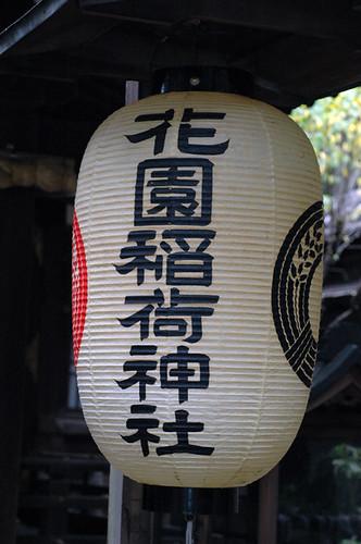 Ueno Park - Shrine