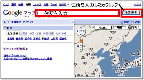 グーグルマップ 画像