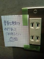 電源はないものと考えて、PC、ケータイともに万全の予備体制 で! #webgakkai