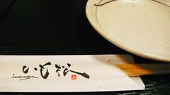(Asaminwhazuparthur) Tags: kyoto  kiyamachi  sanjyo