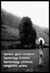 -1 () (aakoshiva) Tags: tamil kavithai tamilkavithai 3ifactory kavithaigal shivf1 aakoshiva boomiyilvaanavil
