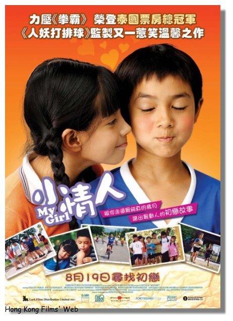 091218My Girl - HK Poster