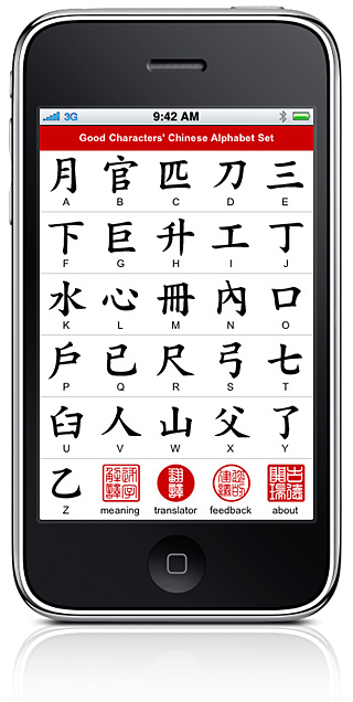 chinese-alphabet-iphone