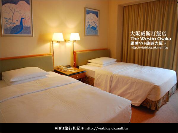 【via關西冬遊記】大阪住宿推薦~The Westin Osake大阪威斯汀飯店13