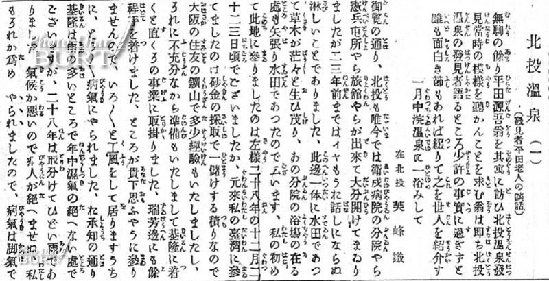 臺灣日日新報上之平田源吾訪談記