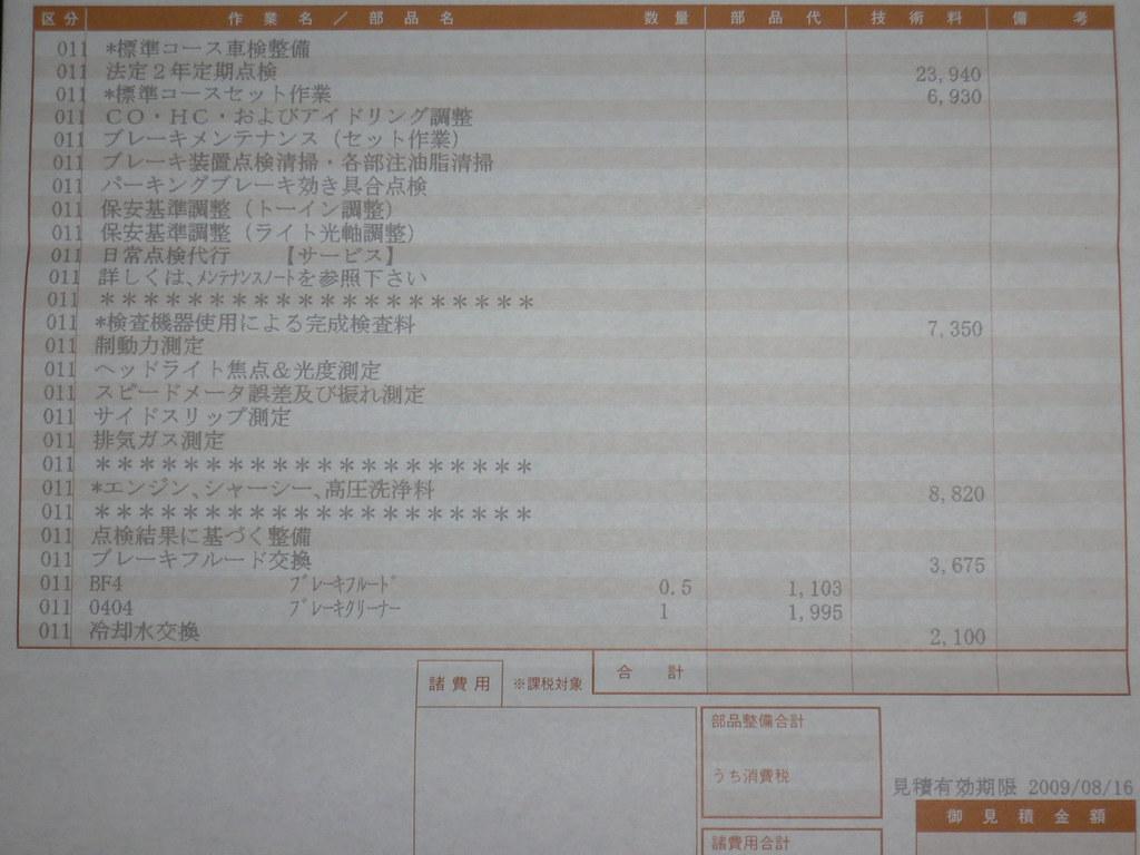 http://farm3.static.flickr.com/2589/3778489450_becea932bf_b.jpg