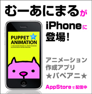 iPhone&iPod touch用アニメーション作成アプリ『Puppet Animation』