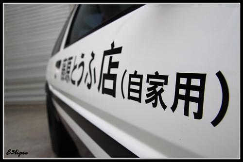 Toyota Corolla AE86 Trueno
