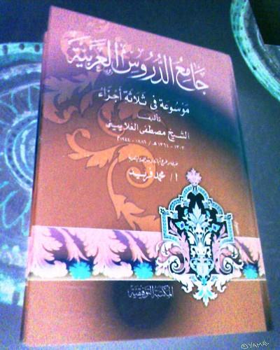 Arabic دروس عربية