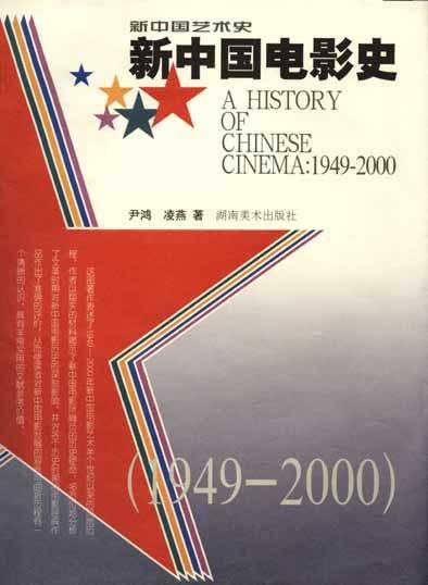 新中国电影史