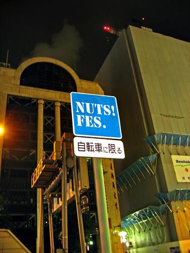 自転車に限る、NUTS!FES.