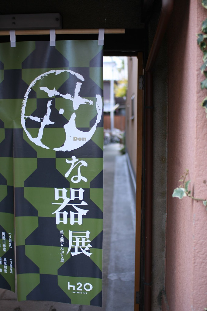 京都 ギャラリー H2O