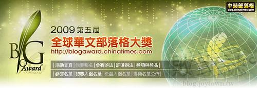 2009年第五屆全球華文部落格大獎
